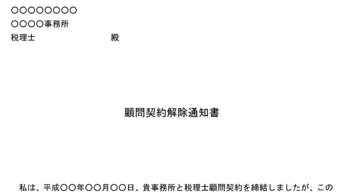 顧問契約解除通知書(税理士)