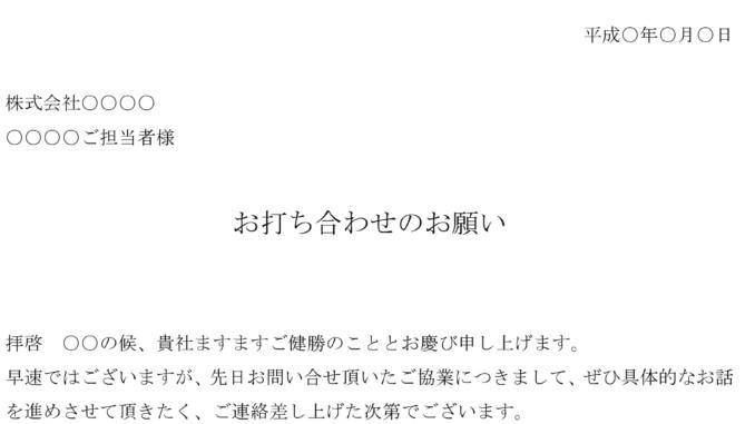 依頼状(打ち合わせ)