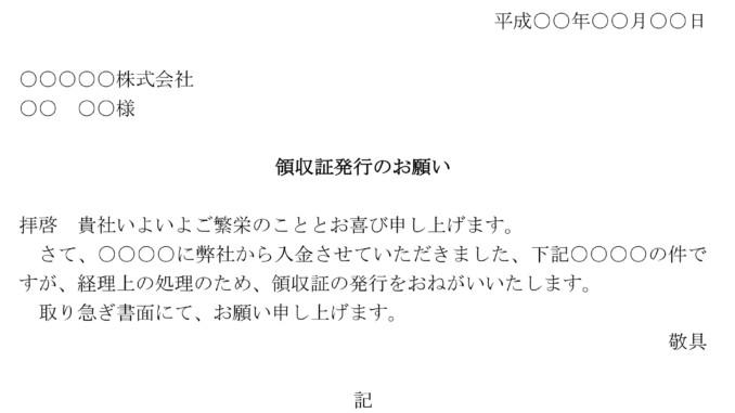 依頼状(領収証発行)