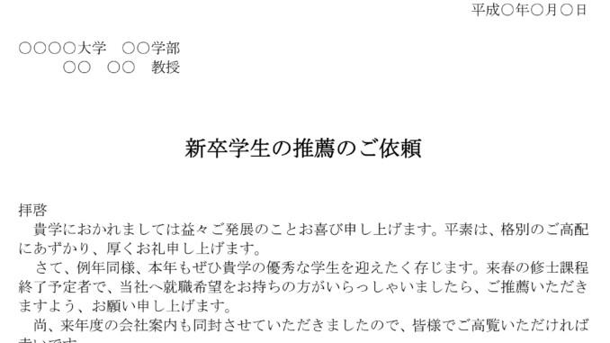 依頼状(新卒学生の推薦)