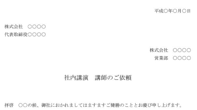 依頼状(社内講演 講師)