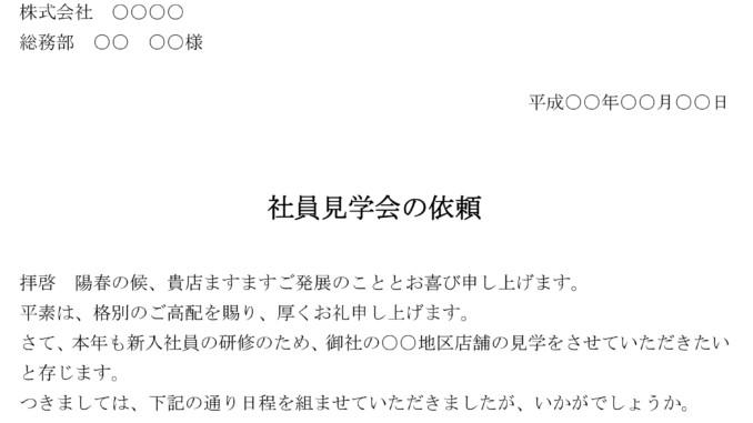 依頼状(社員見学会)