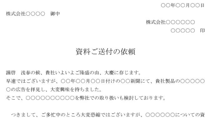 依頼状(資料請求)