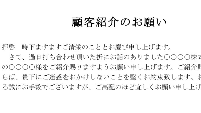 依頼状(顧客紹介)