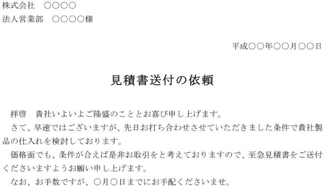 依頼状(見積書送付)