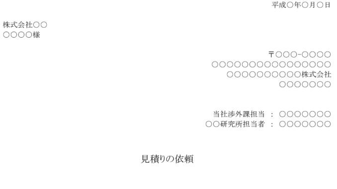 依頼状(見積書)