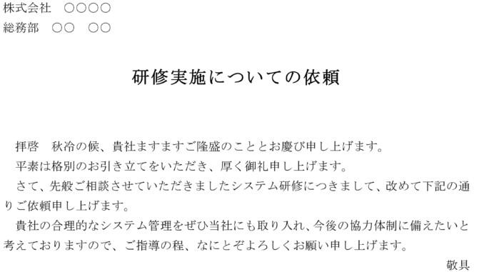 依頼状(研修実施)