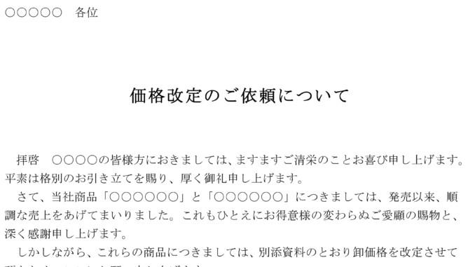 依頼状(価格改定)