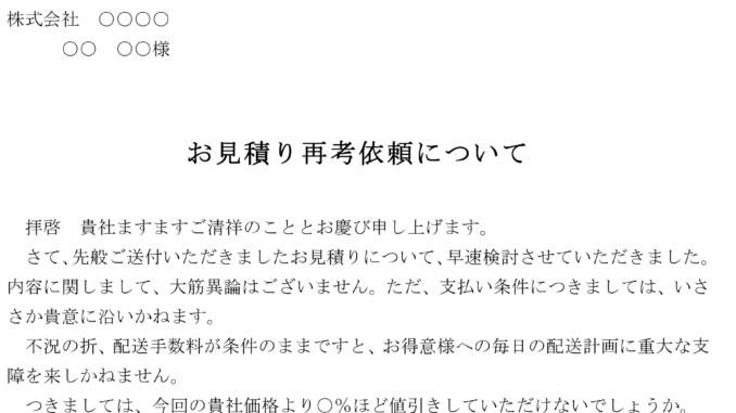 依頼状(お見積り再考依頼)