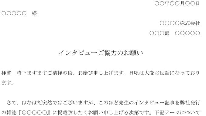 依頼状(インタビューご協力)