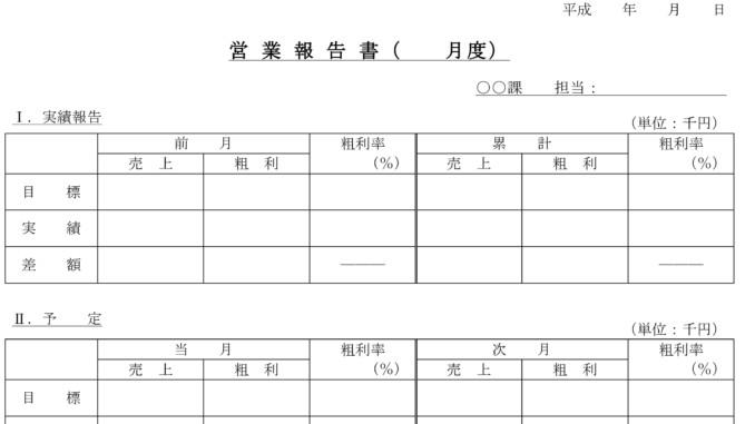 営業報告書(月単位)