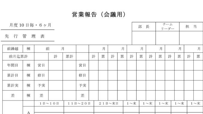 営業報告(会議用)