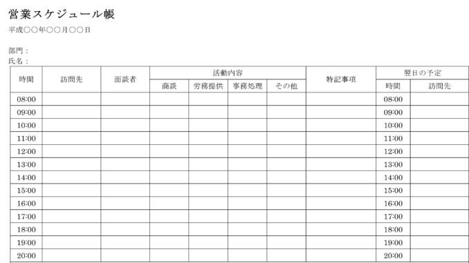 営業スケジュール帳