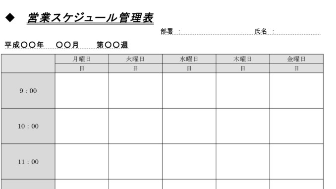 営業スケジュール管理表