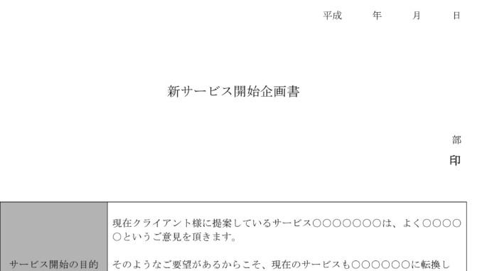 企画書(新サービス立ち上げ)