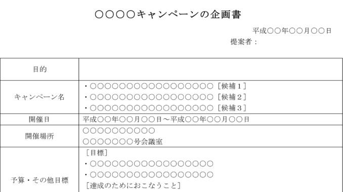 企画書(キャンペーン)