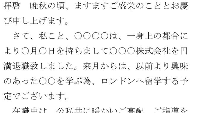 通知(留学:ハガキ)