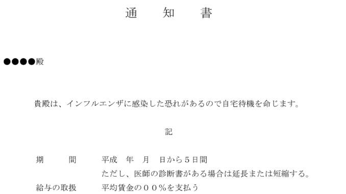 通知書(インフルエンザによる自宅待機)