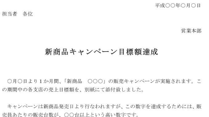 通知(新商品キャンペーン目標額達成)