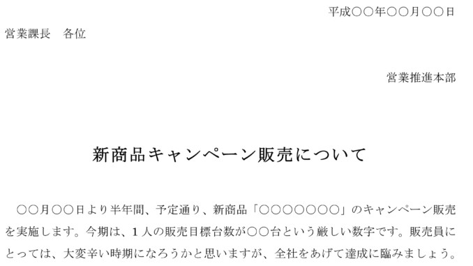 通知(新商品キャンペーン販売)