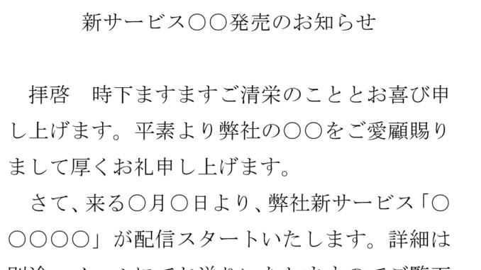 通知(新サービス発売:ハガキ)