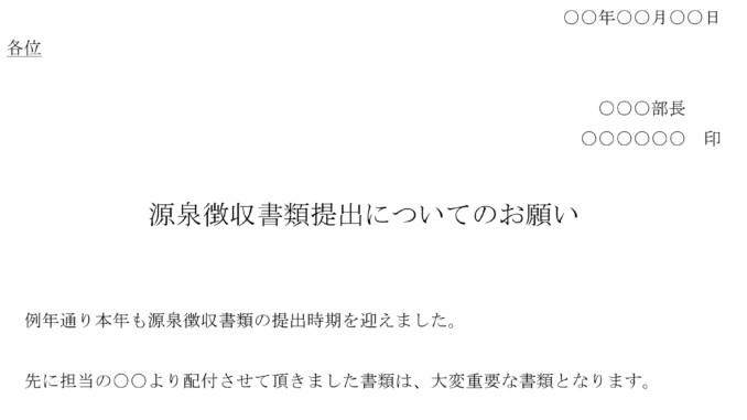 通知(源泉徴収書類提出について)