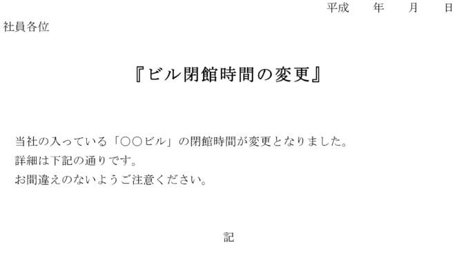 通知(ビル閉館時間の変更)