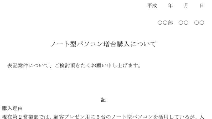 通知(ノート型パソコン増台購入について)