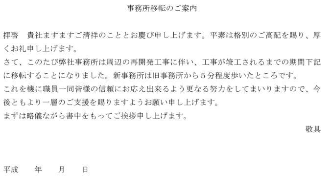 通知状(事務所移転)