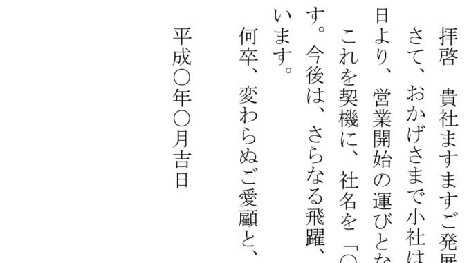 挨拶状(名称変更:ハガキ)
