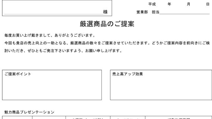 ご案内(小売店向け厳選商材)