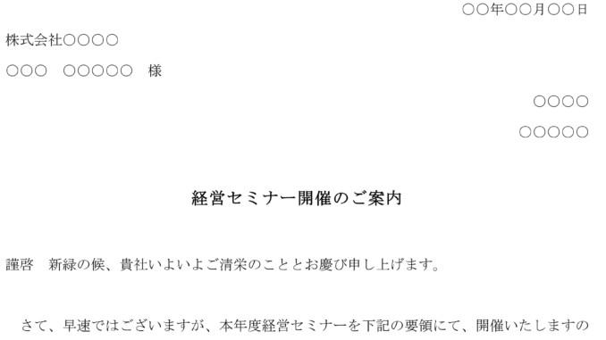 ご案内(経営セミナー開催)