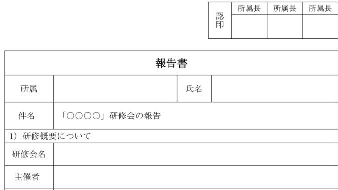 報告書(研修会)