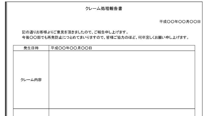 クレーム処理報告書(社内向け)