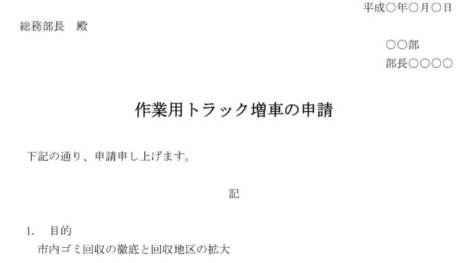 申請書(作業用トラック増車)