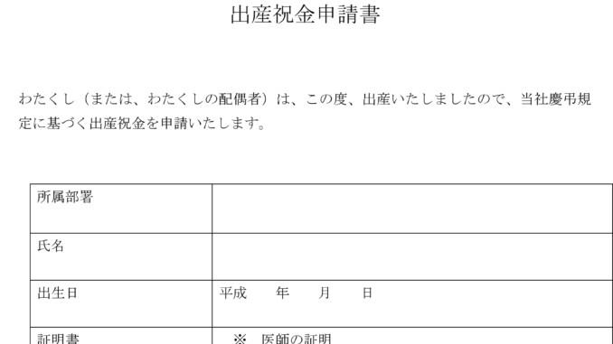 出産祝金申請書