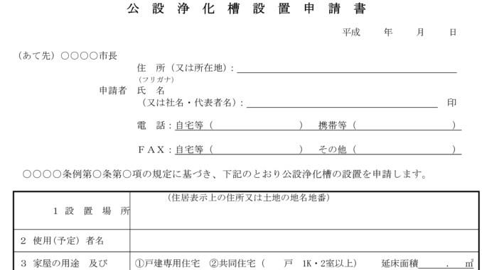 公設浄化槽設置申請書