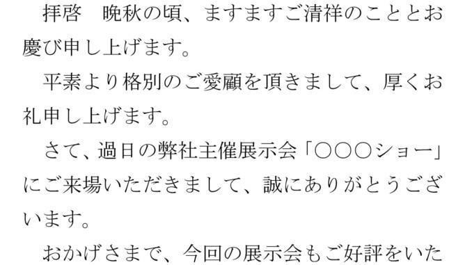 お礼状(展示会来場:ハガキ)