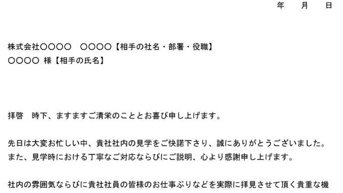 お礼状(他社見学)