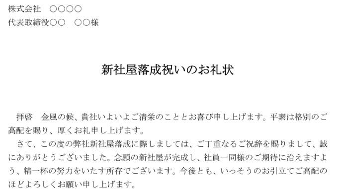 お礼状(新社屋落成祝い)