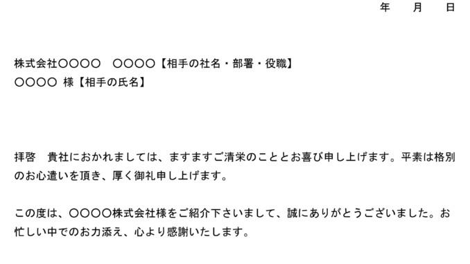 お礼状(新規取引先の紹介)