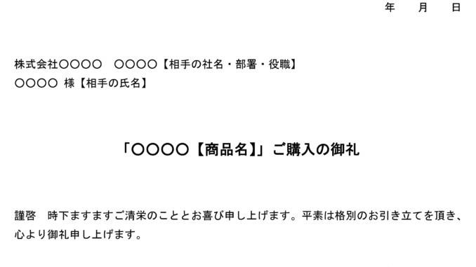 お礼状(商品購入)