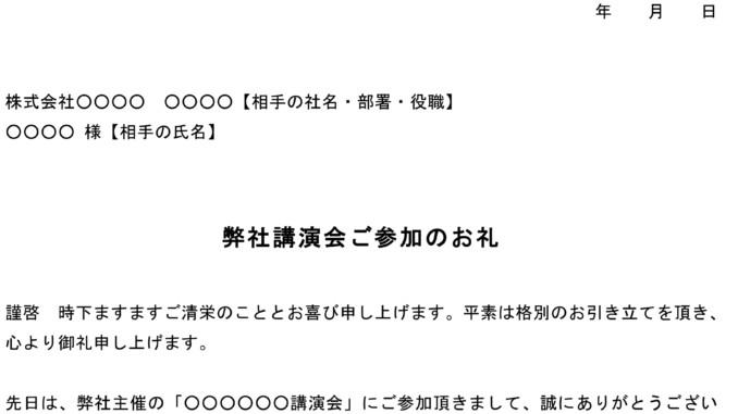 お礼状(弊社講演会ご参加)