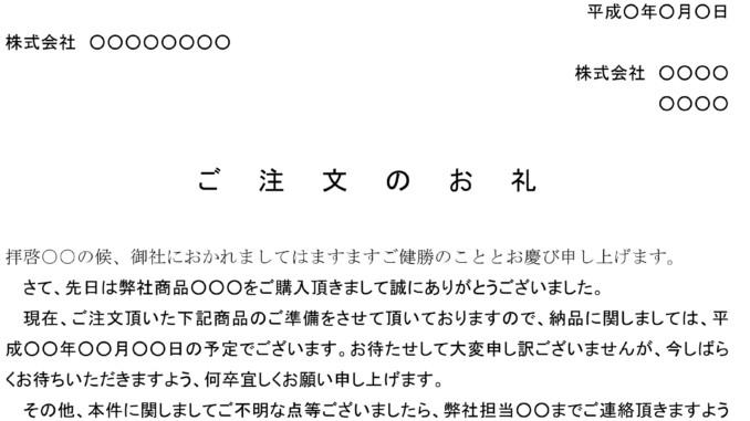 お礼状(注文)