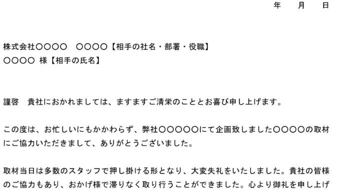 お礼状(取材)