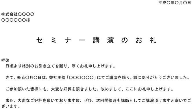 お礼状(社内講演)