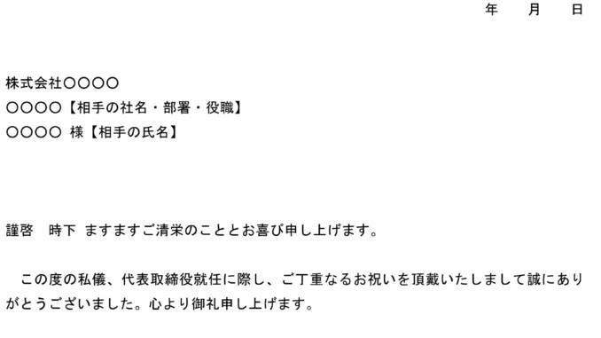 お礼状(社長就任祝い)