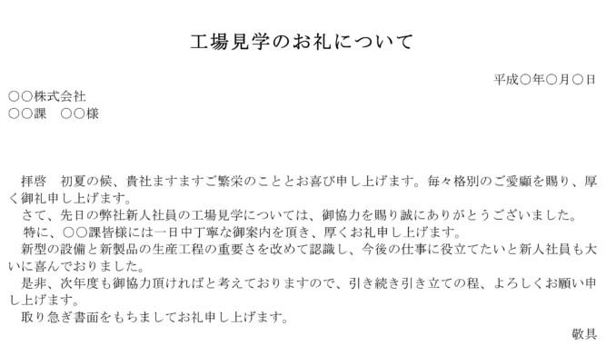 お礼状(工場見学)