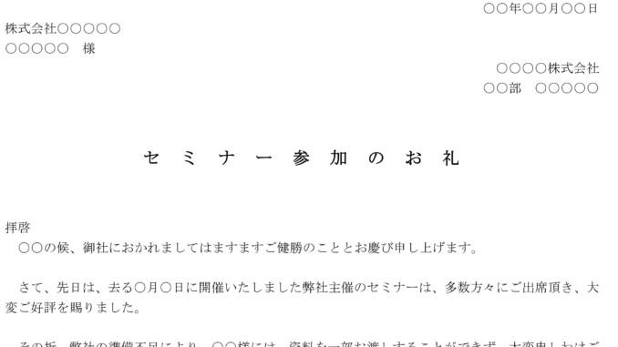 お礼状(セミナー参加)