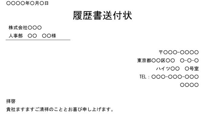 履歴書送付状(中途採用情報に応募)